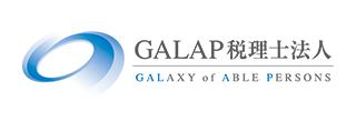 GALAP税理士法人