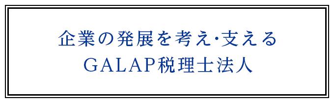 企業の発展を考え・支えるGALAP税理士法人